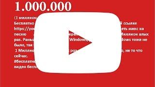 видео бесплатно скачать - 1 Миллион в вк