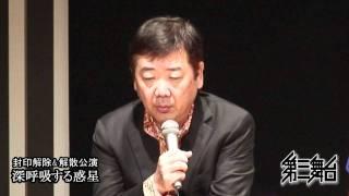 今回の公演で伝えたいことについて 演出家 鴻上さんに語っていただきま...