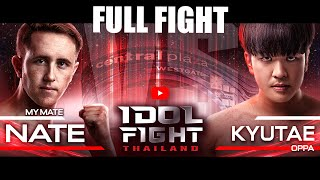 My Mate Nate vs Kyutae Oppa | FULL FIGHT | IDOL FIGHT THAILAND