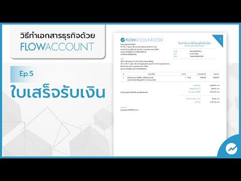 ใบเสร็จรับเงิน Ep.5 วิธีทำเอกสารธุรกิจด้วย FlowAccount