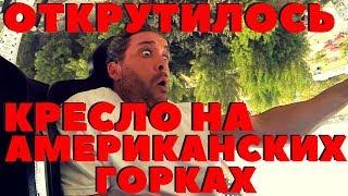 Пранк Vitalyzdtv на русском! Открутилось кресло на Американских горках!