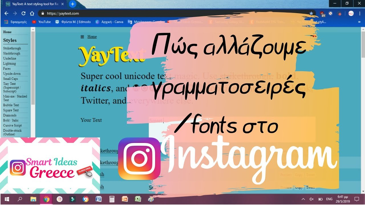 Pws Allazoyme Grammatoseira Sto Instagram How To Change Font On Instagram Youtube This widget keeps track of text you've copied on yaytext. pws allazoyme grammatoseira sto instagram how to change font on instagram