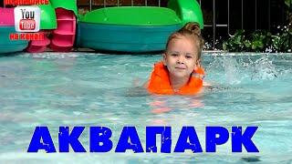 Аквапарк питерлэнд для детей(Сегодня Настя, Алиса и Даша в аквапарке. Горки, детский городок, корабль, ленивая река, карусель водные аттра..., 2016-06-10T10:52:40.000Z)