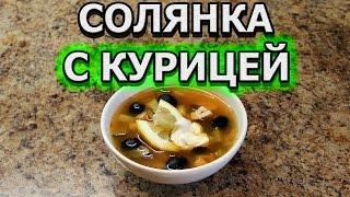 Рецепт солянки с курицей