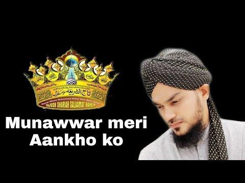 #Mohsinrazaqadri Munawar meri ankho ko Naat sharif   Best Naat   Mohsin Raza Qadri