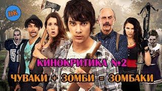 Самый страшный фильм 3Д. КИНООБЗОР №2