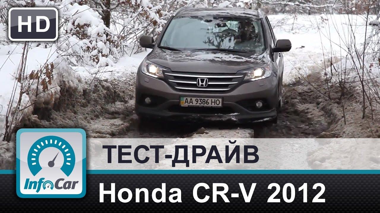 honda cr-v 2009 iii тест драйв видео