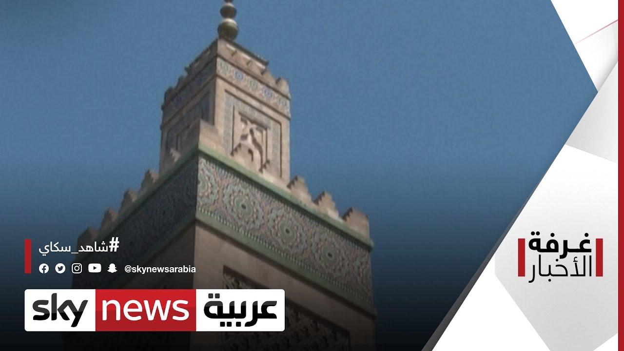 فرنسا.. ميثاق مبادئ حول المسلمين الفرنسيين | غرفة الأخبار  - نشر قبل 8 ساعة