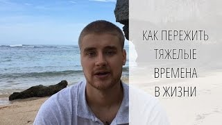 Как пережить тяжелые времена в жизни? Вадим Гуляев