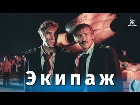 Экипаж (драма, фильм-катастрофа, реж. Александр Митта, 1979 г.)