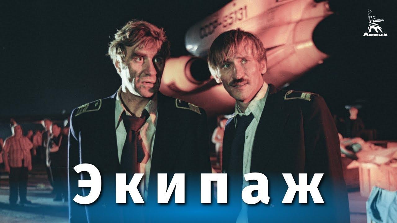 Download Экипаж (драма, фильм-катастрофа, реж. Александр Митта, 1979 г.)