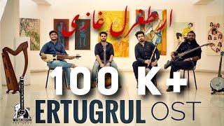 ERTUGRUL Ghazi | Dirilis | COVER | Turkish | Drama | Mutation The Band | Sound Track | INSTRUMENTAL