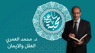 د. محمد العمري - العقل والايمان
