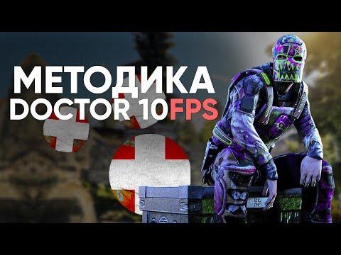Выживание по методике Doctor 10FPS в Раст   Rust