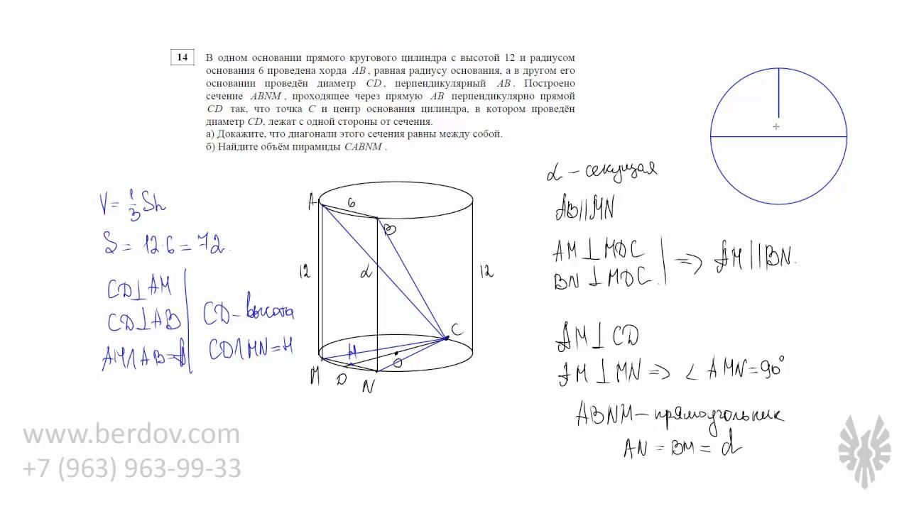 Решение задач по теме цилиндр в егэ решение задач по математике расстояние между городами