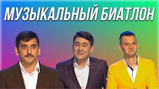 КВН Музыкальный биатлон Топ 5 лучших