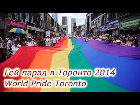 Гей парад в Торонто 2014 World Pride Toronto