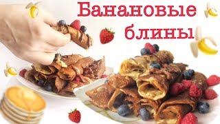 БАНАНОВЫЕ БЛИНЫ 🍌 // ПП завтрак!