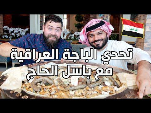 تحدي الباجة العراقية مع باسل الحاج
