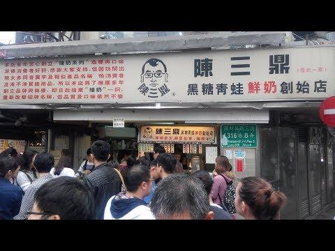 20190105=陳三鼎黑糖青蛙鮮奶創始店: 台北市中正區羅斯福路三段316巷8弄2號 營11-21:30(星1休)