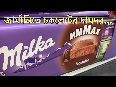 জার্মানিতে চকলেটের দাম কেমন? ◉ Price of Chocolates in Germany ◉ জার্মানিতে চকলেটের দামদর from YouTube · Duration:  11 minutes 31 seconds