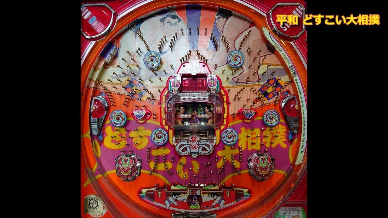 【レトロ パチンコ】 平和 どすこい大相撲