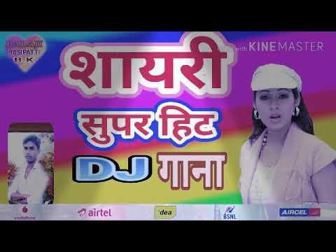 DJ Remix Hindi Gana Shayari Supar Hit Bala Ji 9262687692