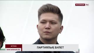 «Нұр Отан» партиясы қатарына қосылғандарға партиялық билет табысталды
