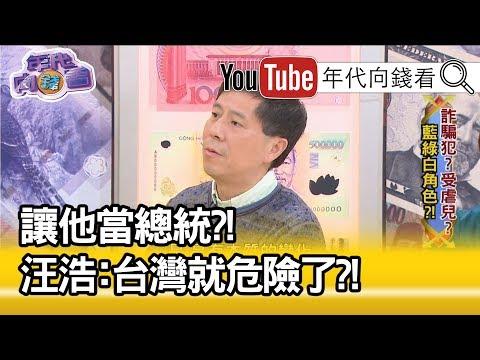 精彩片段》汪浩:他搞不清楚誰是敵人 誰是朋友?!【年代向錢看】