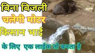 अब कुएँ की मोटर बिना बिजली चलेगी । किसान का देसी जुगाड़ । जुगाड़ की 4g kheti in hindi।kheti kishani