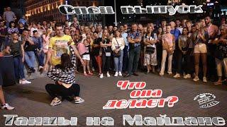 танцы( уличные батлы) на Майдане Независимости. Спец выпуск