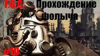 Прохождение Fallout 1 \ Серия - 10 \ Могильник
