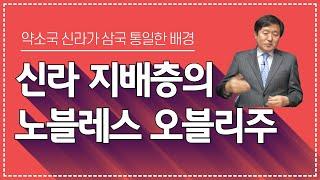 [한국통사] 신라의 노블레스 오블리주가 삼국 통일을 이…