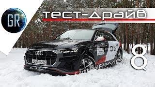 Audi Q8 | Тест-драйв