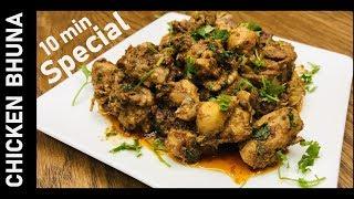 মাএ ১০ মিনিটে ব্যাচেলরদের পছন্দের মুরগির মাংসের ভুনা । Chicken vhuna Curry। Simple&Tasty Chicken ।