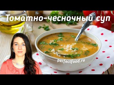 Томатный суп с рисом и чесноком   Добрые рецепты