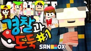 가..간수님이 너무 귀엽잖아~♥ 쵸쵸우 간수님과 다섯 죄수들 [경찰과 도둑 #1편: 마인크래프트 감옥 상황극] Minecraft - Cops and Robbers - [도티]