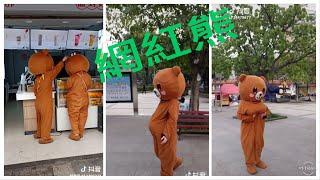 tiktok 抖音 ✅最紅最搞笑的轉單熊超級可愛了