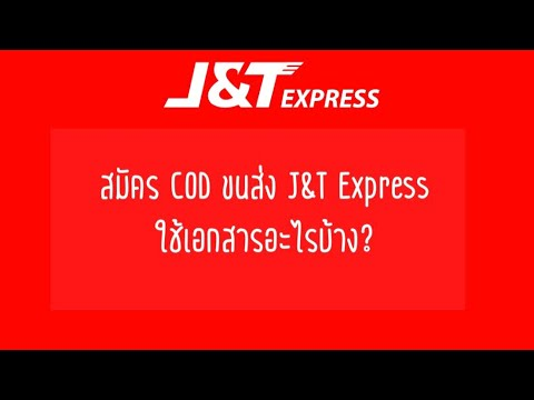 เอกสารที่ใช้สมัคร COD ขนส่ง J\u0026T Express   วิธีเปิด COD   ขนส่ง J\u0026T Express   สมัคร COD ใช้เอกสารอะไร