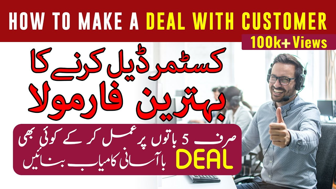 Download How To DEAL Customer in Urdu Hindi [Customer Dealing Tips] Marketing & Sales Tips Better Know How