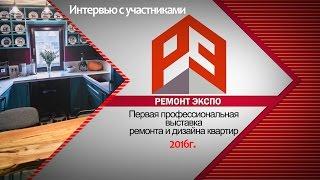 Выставка Ремонт ЭКСПО 2016(С 6 по 8 февраля в Москве в Конгрессно-выставочном Центре