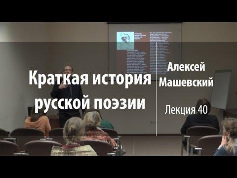 Лекция 40 | Краткая история русской поэзии | Алексей Машевский | Лекториум