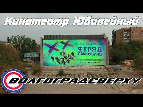 Волгоградсверху - Кинотеатр Юбилейный