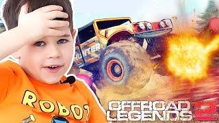 Offroad legends 2. Игра про машинки для детей. Монстр траки, джипы и внедорожники. #ЭрикШоу