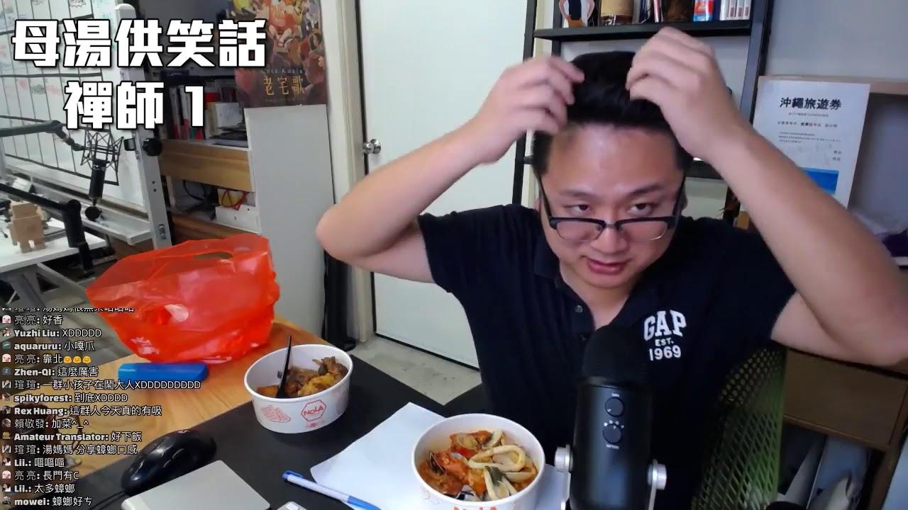 母湯爛笑話 -Ep 16:禪師 - YouTube