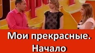 """Шоу """"Мои прекрасные"""". Павел Раков. Начало"""