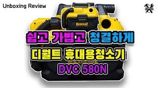 디월트 휴대용 청소기  DCV580N  디월트청소기 /…