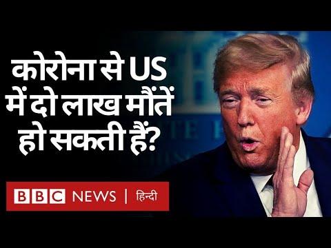 Corona Virus Pandemic को Donald Trump क्या American Elections में भुनाने वाले हैं? (BBC Hindi)