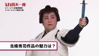 渡辺えり『喜劇 有頂天一座』コメント動画です。 2018年2月1日(木)~12...