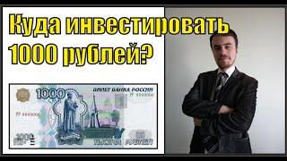 Как начать инвестировать с 1000 рублей?